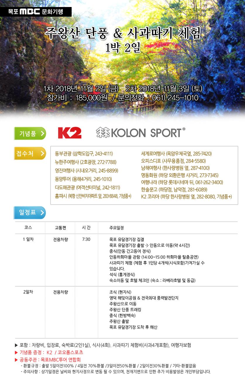 주왕산 단풍 & 사과따기 체험 1박 2일 행사정보