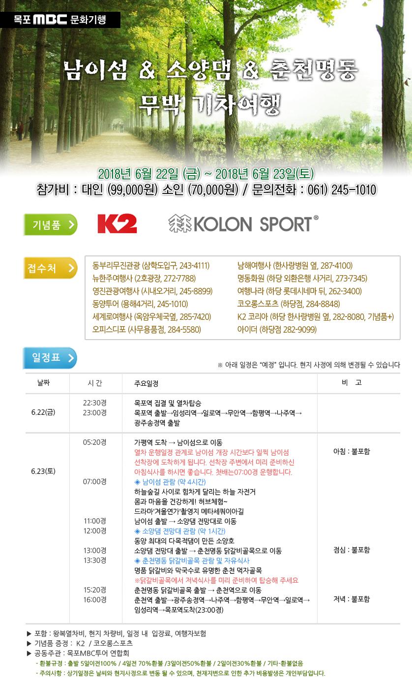 남이섬&소양댐&춘천명동 무박 기차여행 행사정보