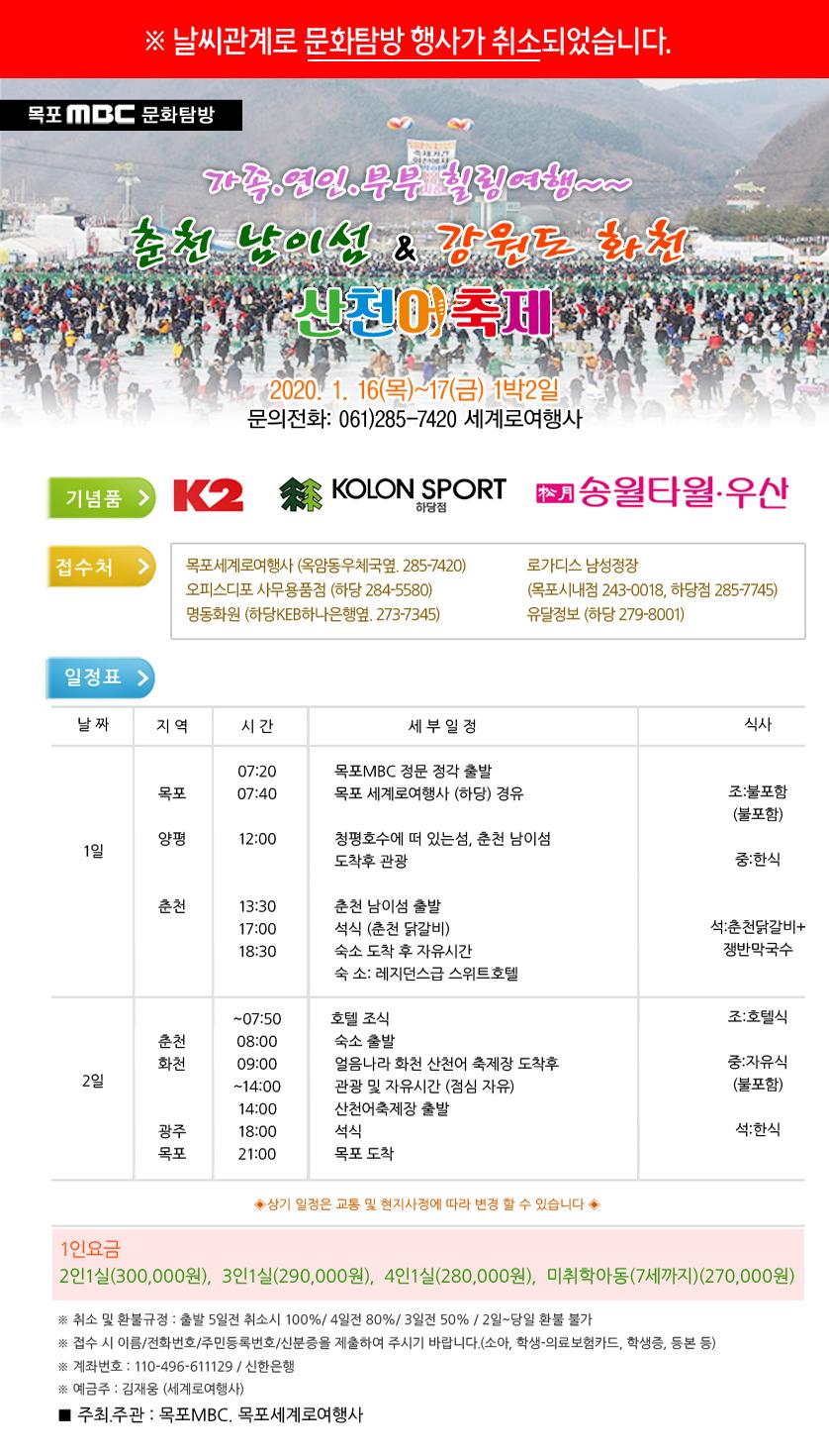 """춘천 남이섬 & 강원도 화천 """"산천어축제"""" 행사정보"""