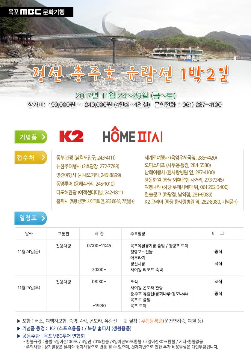 정선 아우라지 & 충주호 유람선 행사정보