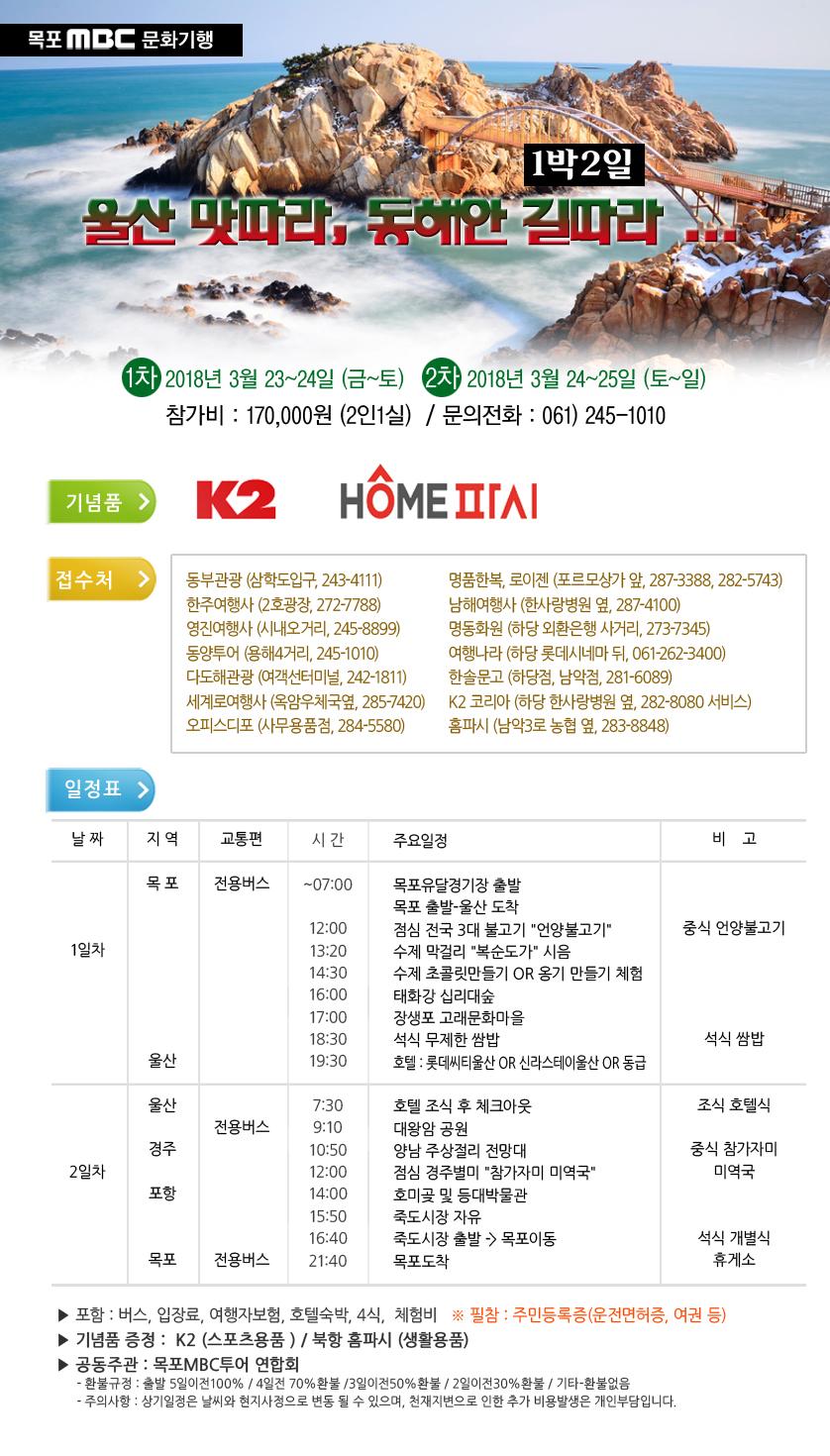 울산 맛따라, 동해안 길따라 1박2일 ... 행사정보
