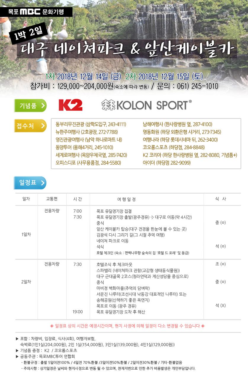 대구 네이쳐파크&앞산케이블카 1박 2일 행사정보