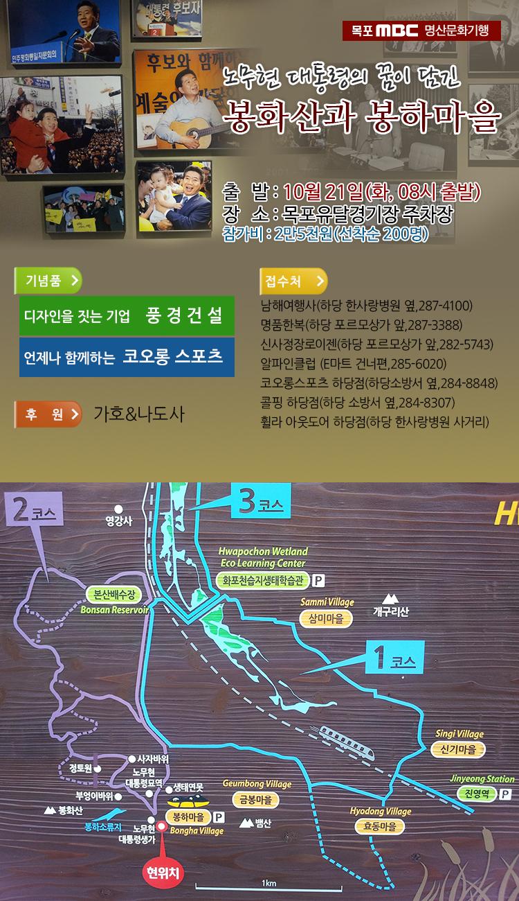 노무현 대통령의 꿈이 담긴 봉화산과 봉하마을 행사정보