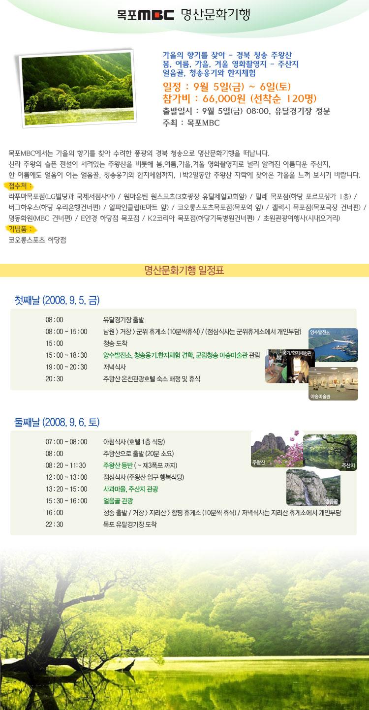 가을의 향기를 찾아 - 청송 주왕산, 주산지 행사정보