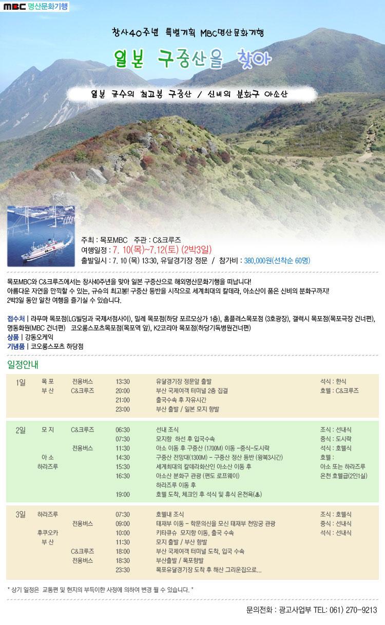 창사40주년 특별기획 MBC명산문화기행 '일본 구중산을 찾아' 행사정보