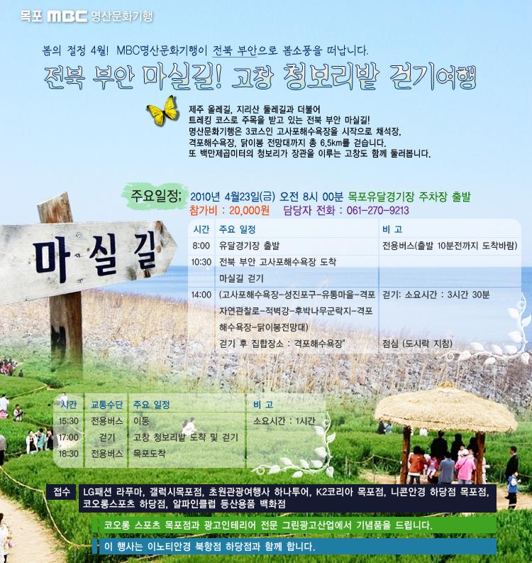 전북 부안 마실길! 고창 청보리밭 걷기여행 행사정보