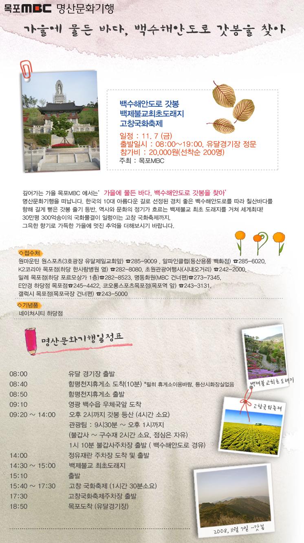 명산문화기행 행사정보