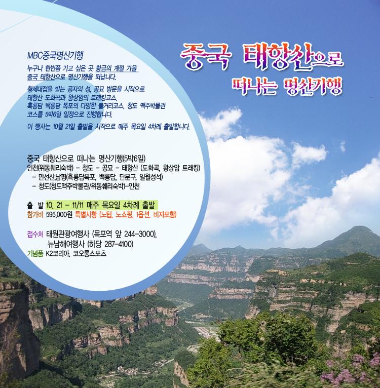 중국명산기행 (청도/태항산) 행사정보