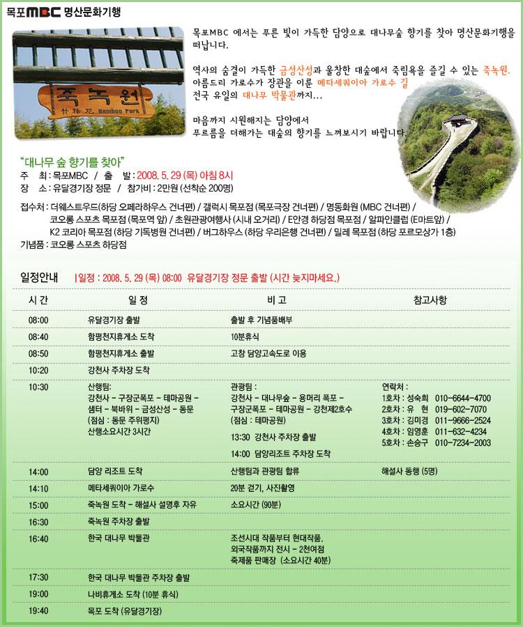"""목포MBC 명산문화기행 """"대나무 숲 향기를 찾아"""" 행사정보"""