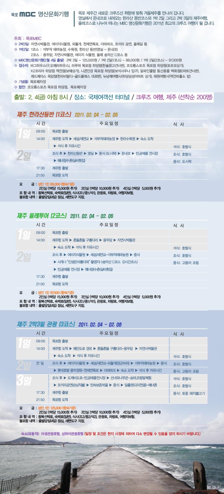 MBC 명산문화기행(목포-제주 크루즈 취항 기념) 행사정보