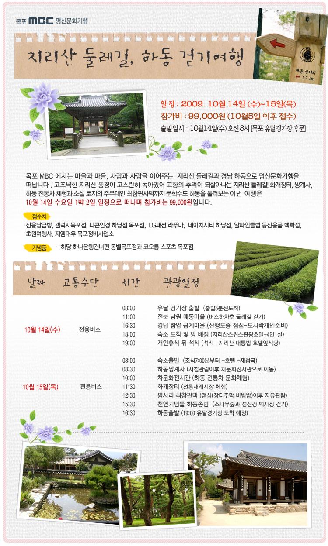 지리산 둘레길, 하동 걷기여행 행사정보