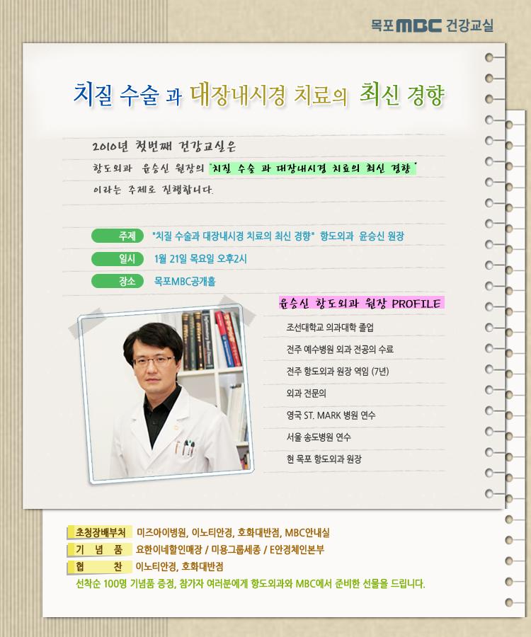 <1월건강교실>치질 수술과 대장내시경 치료의 최신 경향 행사정보