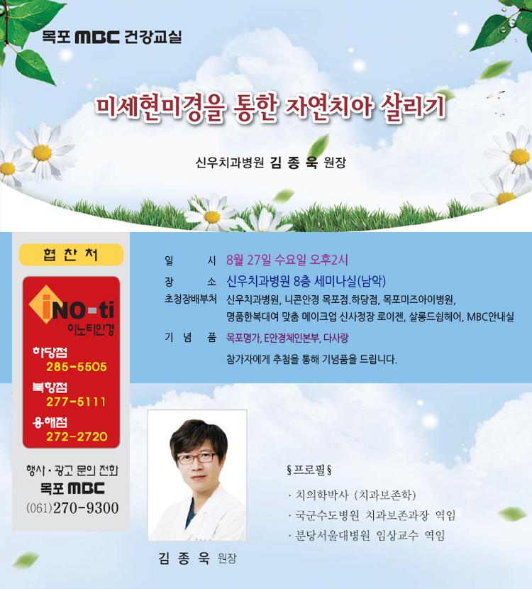 미세현미경을 통한 자연치아 살리기 행사정보