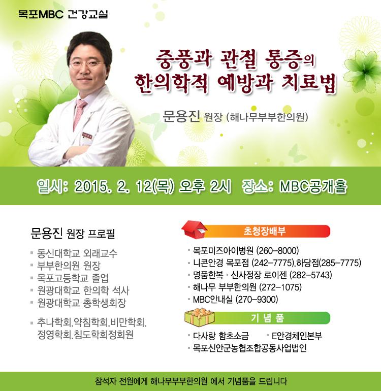 중풍과 관절 통증의 한의학적 예방과 치료법 행사정보