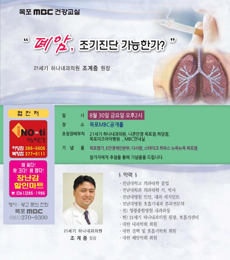 폐암, 조기진단 가능한가? 행사정보