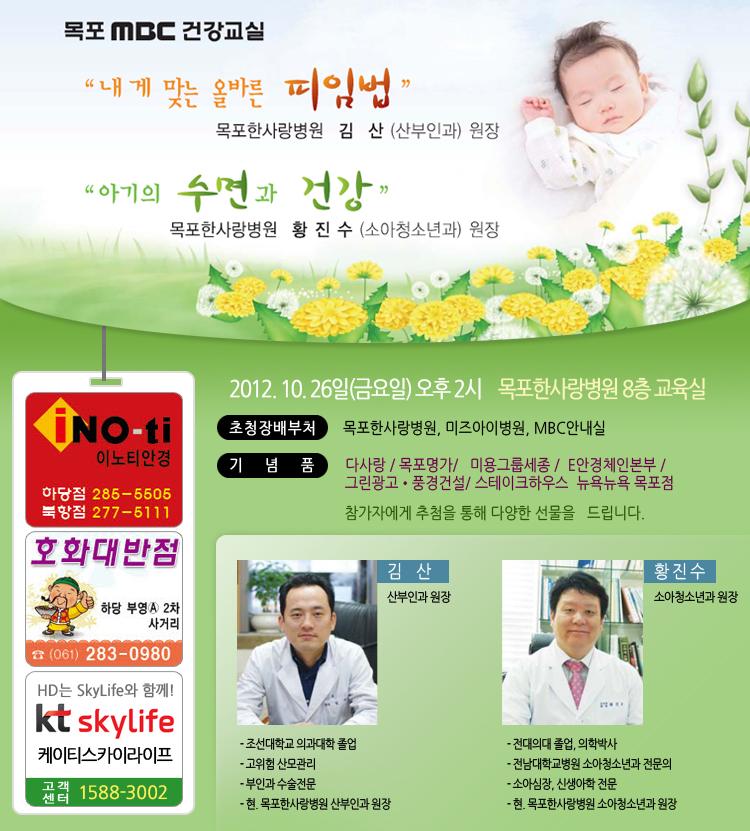 내게 맞는 올바른 피임법&아기의 수면과 건강 행사정보