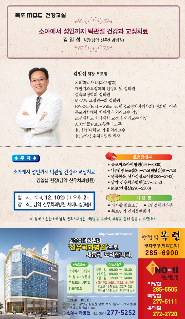 소아에서 성인까지 턱관절 건강과 교정치료 행사정보