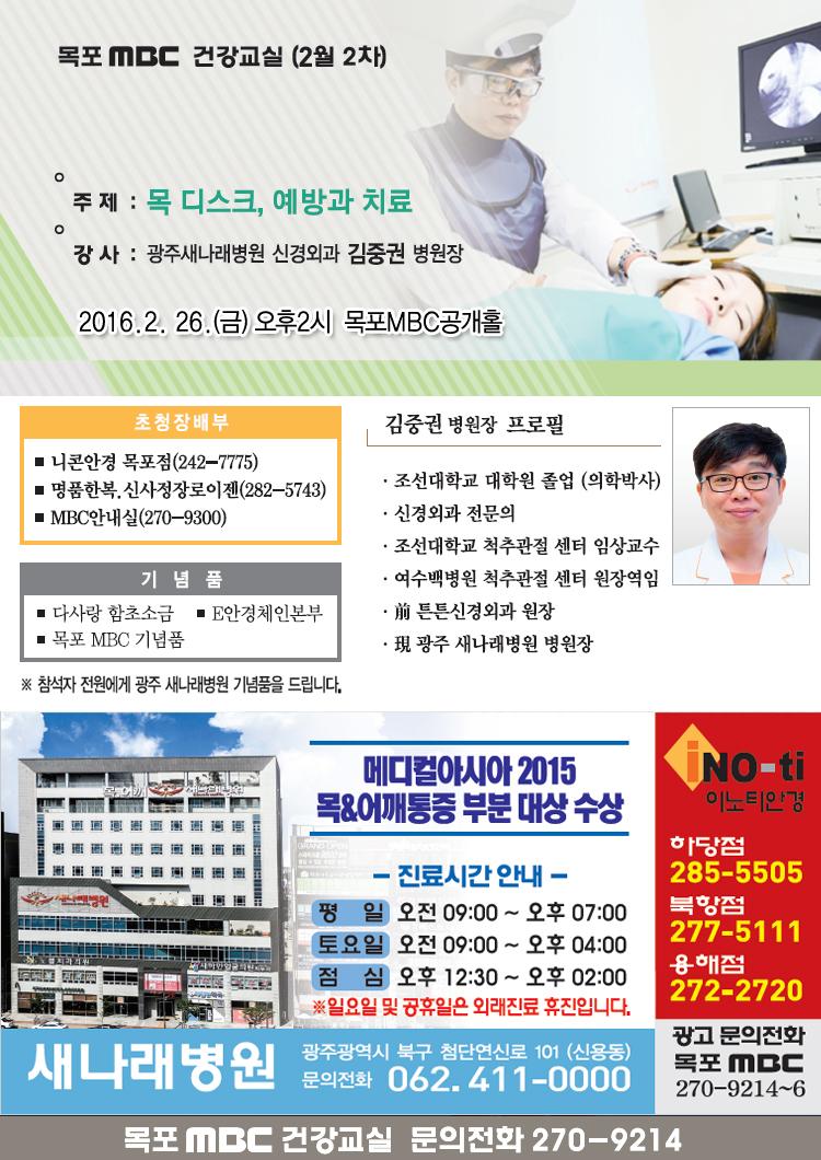 목 디스크, 예방과 치료 행사정보