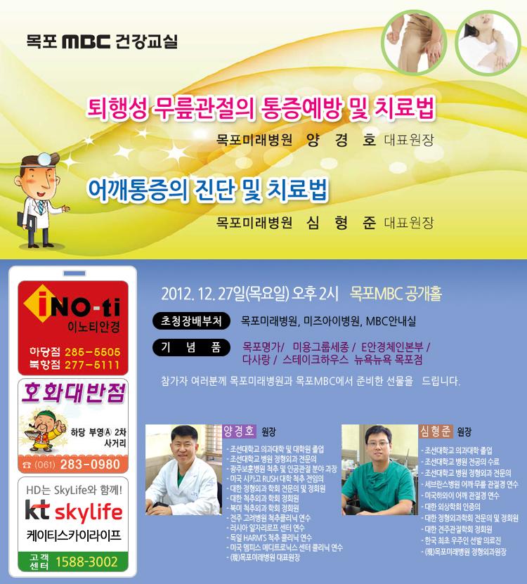 퇴행성 무릎관절의 통증예방 및 치료법&어깨통증의 진단 및 치료법 행사정보