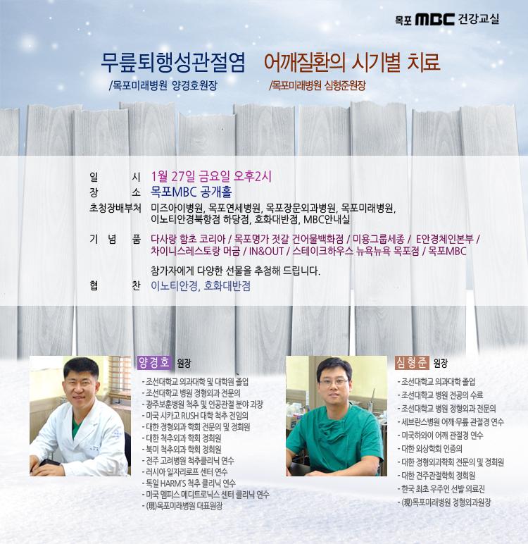 무릎 퇴행성 관절염&어깨 질환의 시기별 치료 행사정보