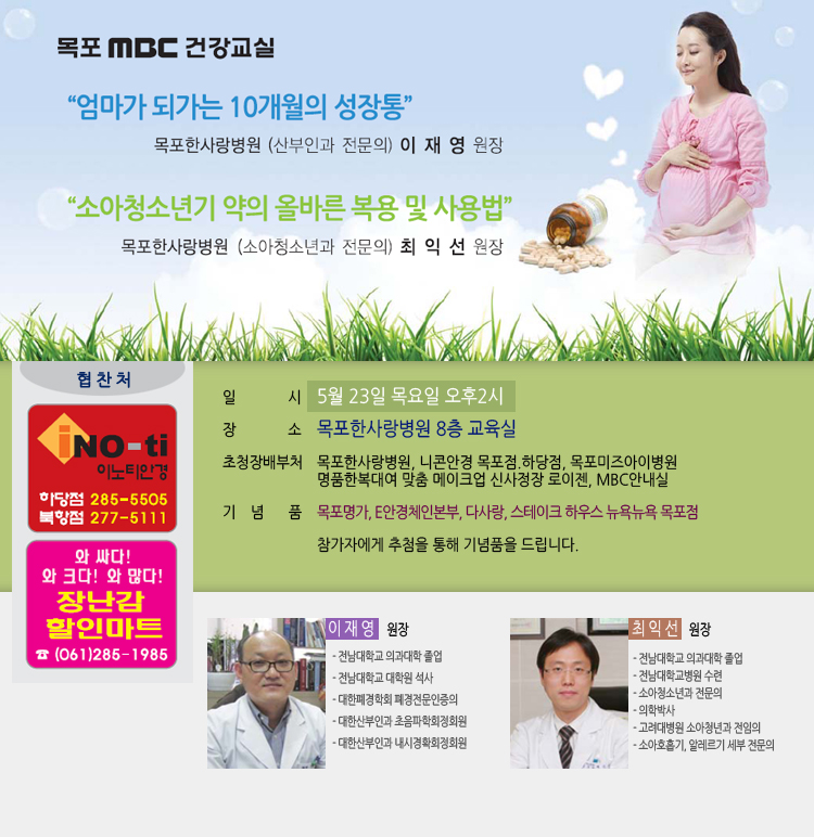 엄마가되가는 10개월의 성장통 & 소아청소년기 약의 올바른 복용 및 사용법 행사정보