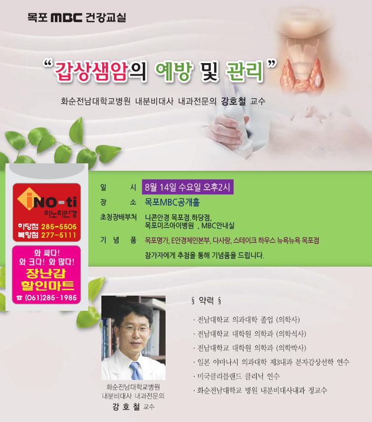 갑상샘암의 예방 및 관리 행사정보