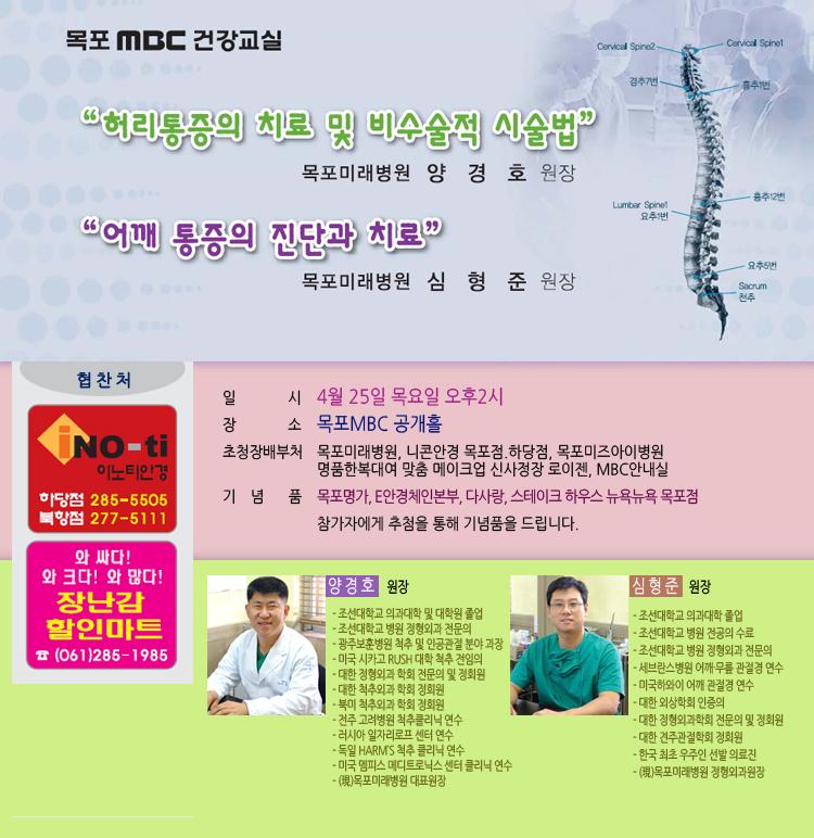 허리통증의 치료 및 비수술적시술법 & 어깨 통증의 진단과 치료 행사정보