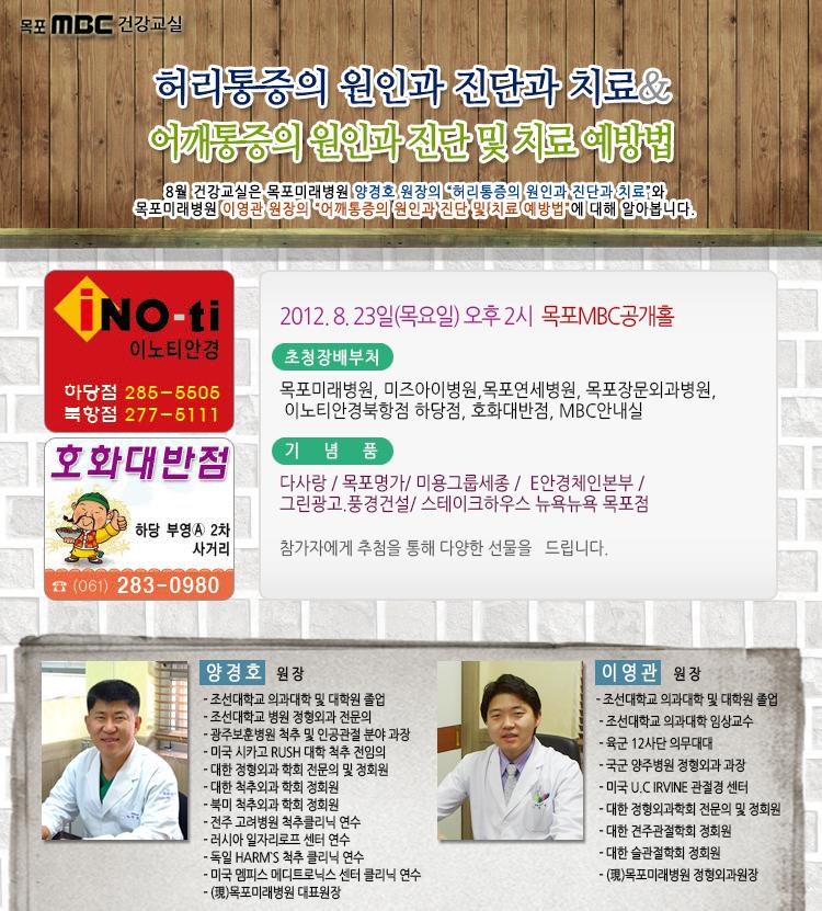 허리통증의 원인과 진단과 치료&어깨통증의 원인과 진단 및 차료 예방법 행사정보
