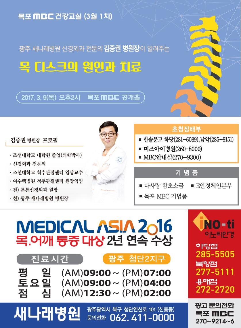 목 디스크의 원인과 치료 행사정보