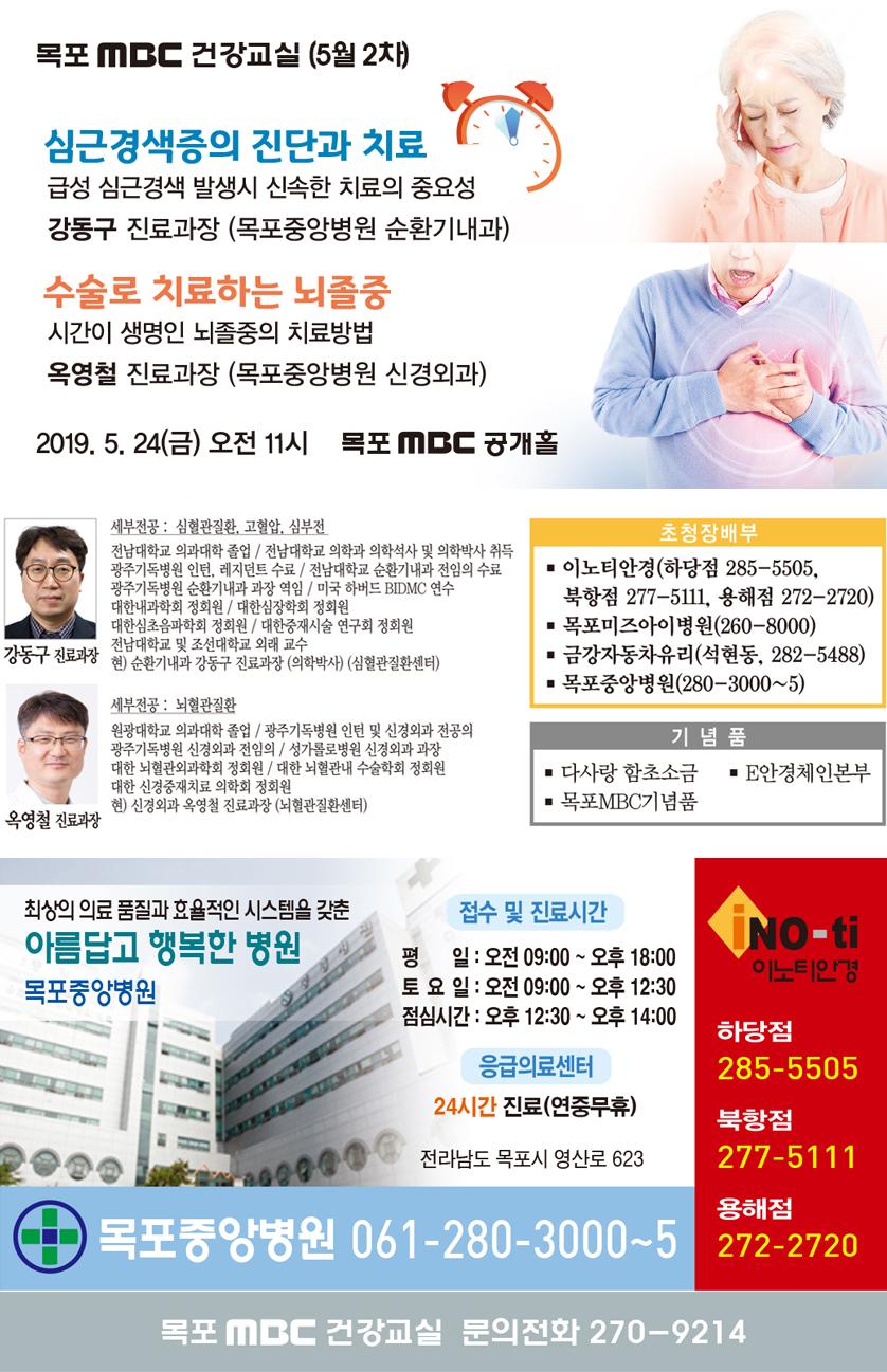 심근경색증의 진단과 치료 & 수술로 치료하는 뇌졸증 행사정보