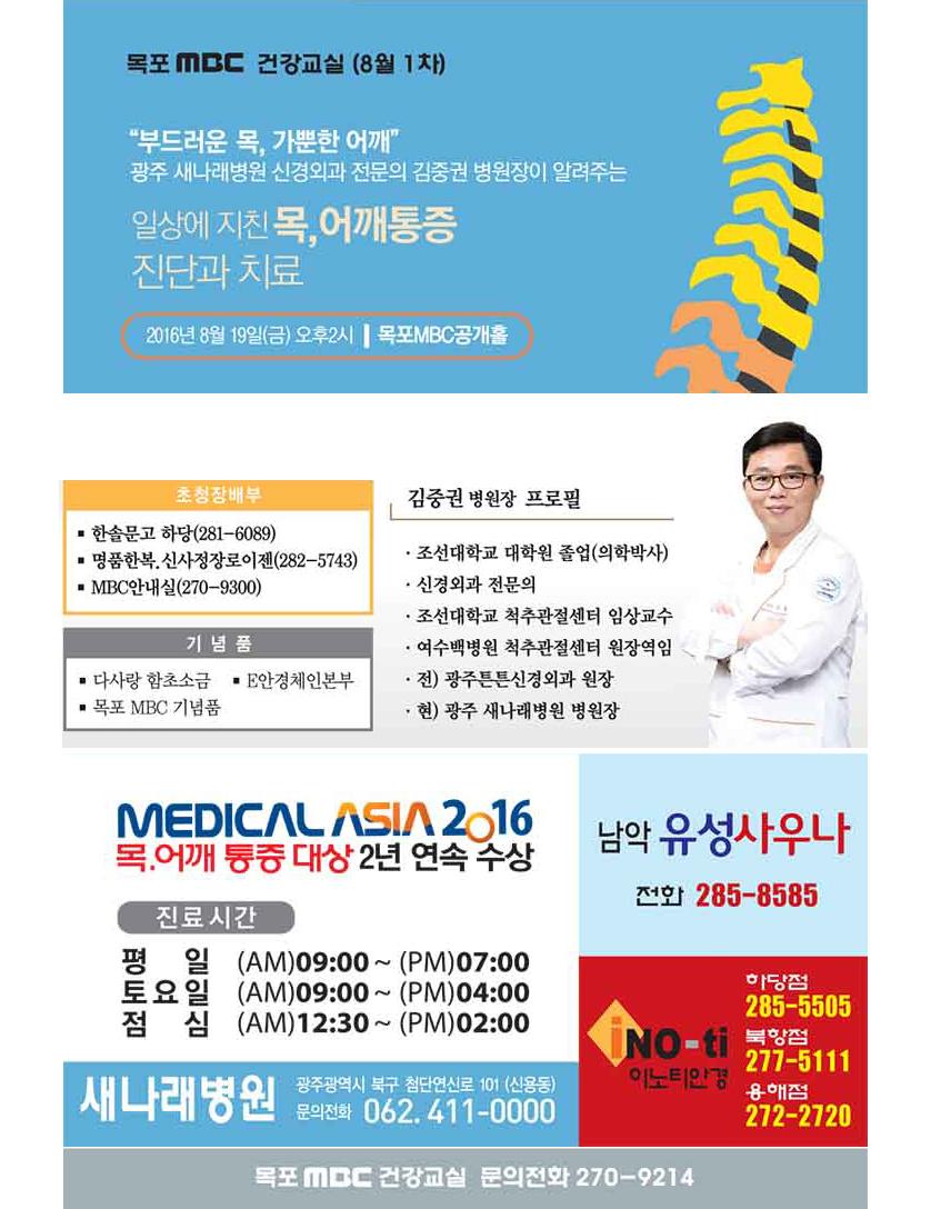 일상에 지친 목, 어깨통증 진단과 치료 행사정보