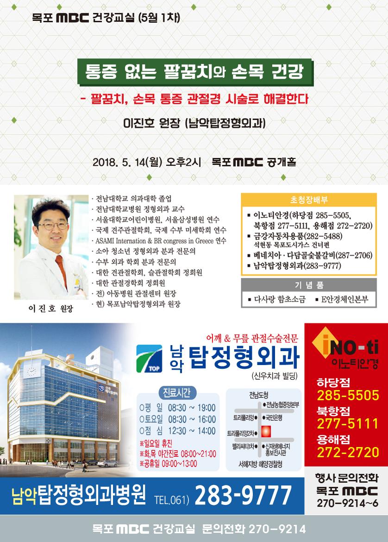 통증 없는 팔꿈치와 손목 건강 행사정보