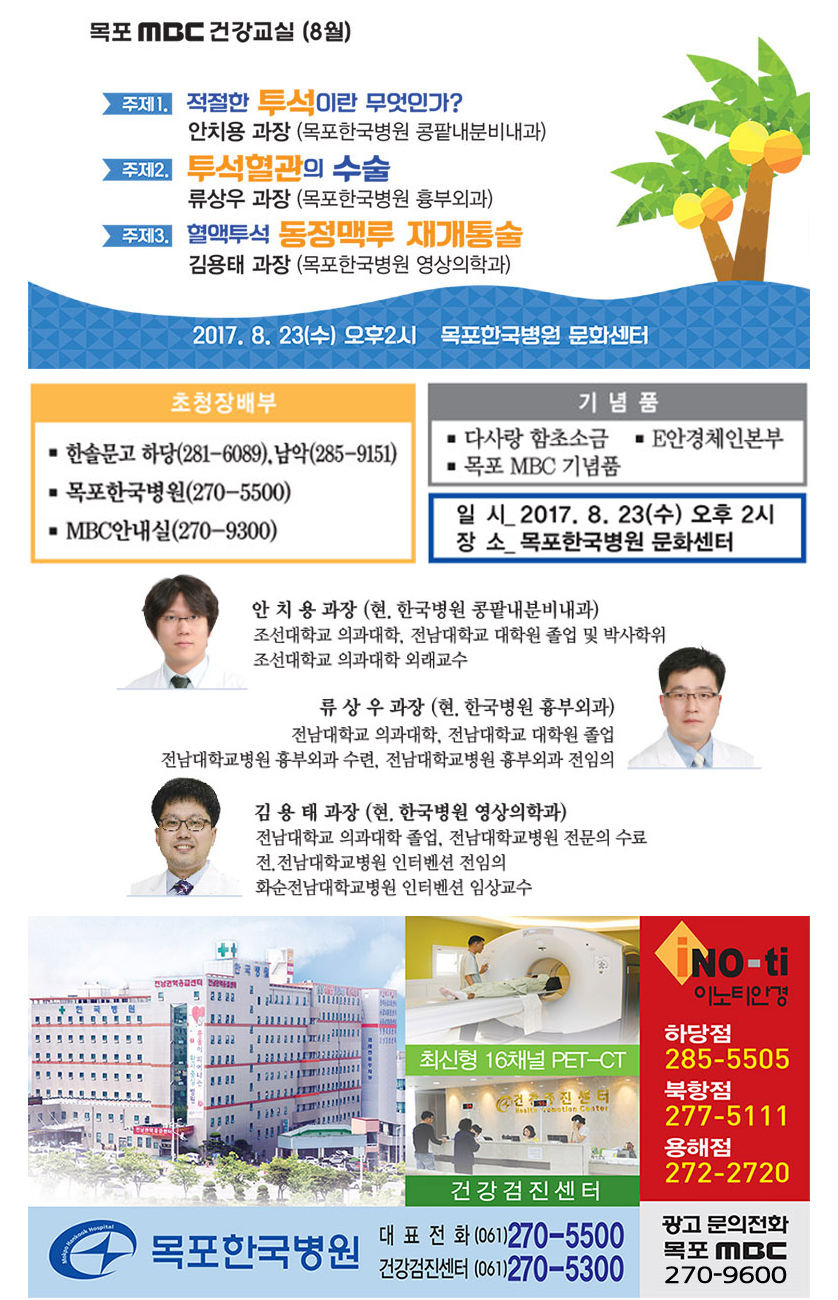 적절한 투석이란 무엇인가?/투석혈관의 수술/혈액투석 동정맥루 재개통술 행사정보