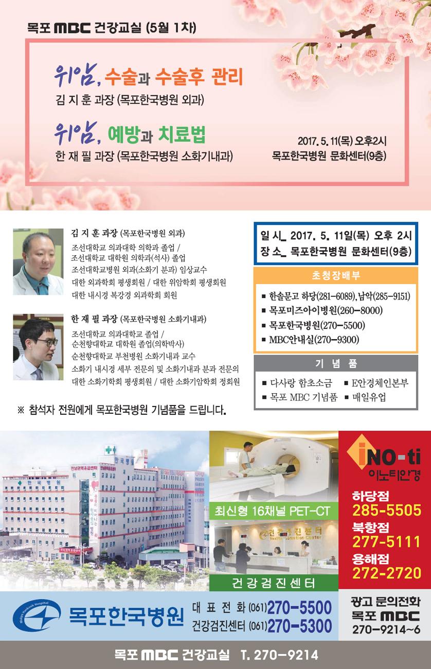 위암, 수술과 수술후 관리 & 예방과 치료법 행사정보