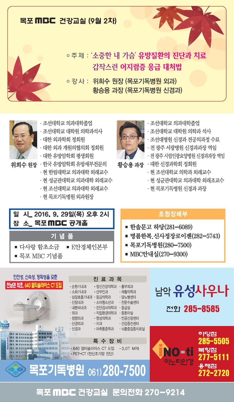 '소중한 내 가슴' 유방질환의 진단과 치료 갑작스러 어지럼증 응급 대처법 행사정보