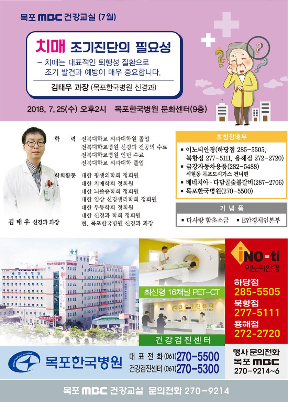 치매 조기진단의 필요성 행사정보