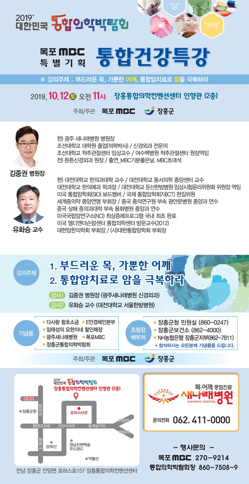 목포MBC특별기획 통합 건강 특강 행사정보