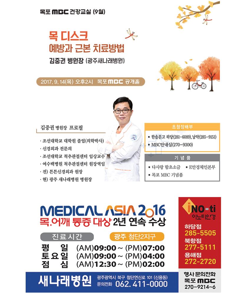 목디스크 예방과 근본 치료방법 행사정보