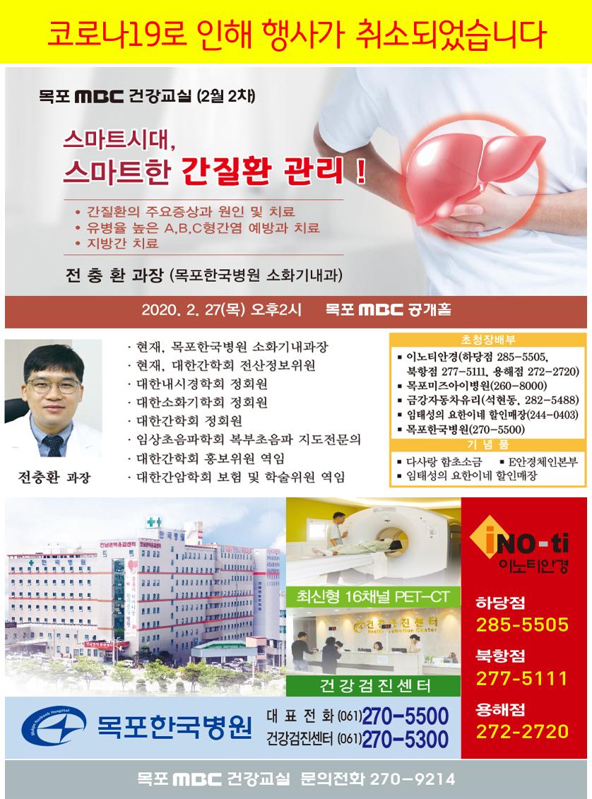 스마트시대, 스마트한 간질환 관리! 행사정보