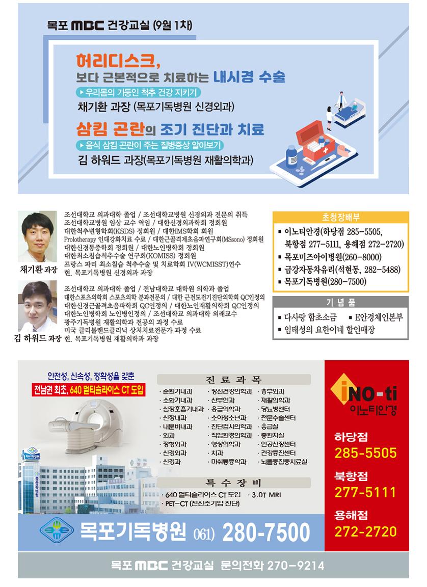 허리디스크, 보다 근본적으로 치료하는 내시경수술. 삼킴곤란의 조기진단과 치료 행사정보