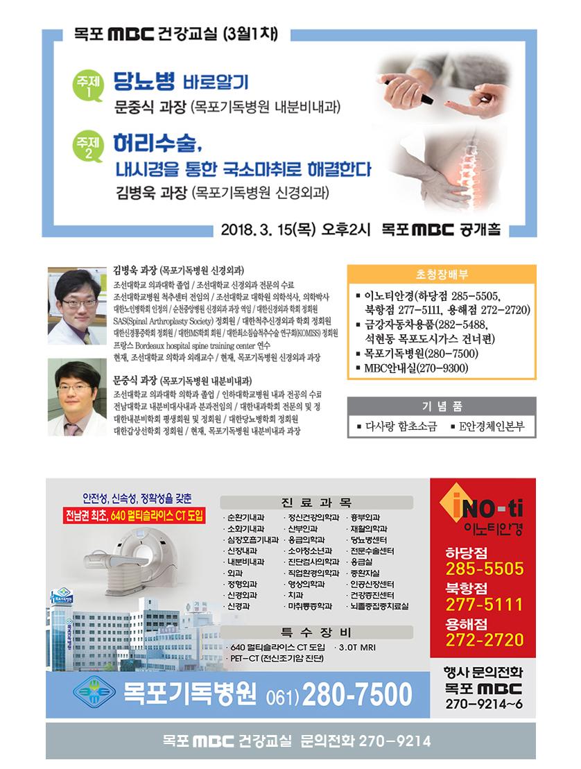 당뇨병 바로알기, 허리수술 내시경을 통한 국소마취로 해결한다 행사정보