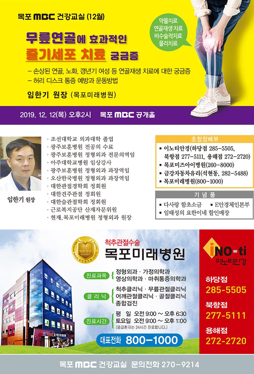 무릎연골에 효과적인 줄기세포 치료 궁금증 행사정보