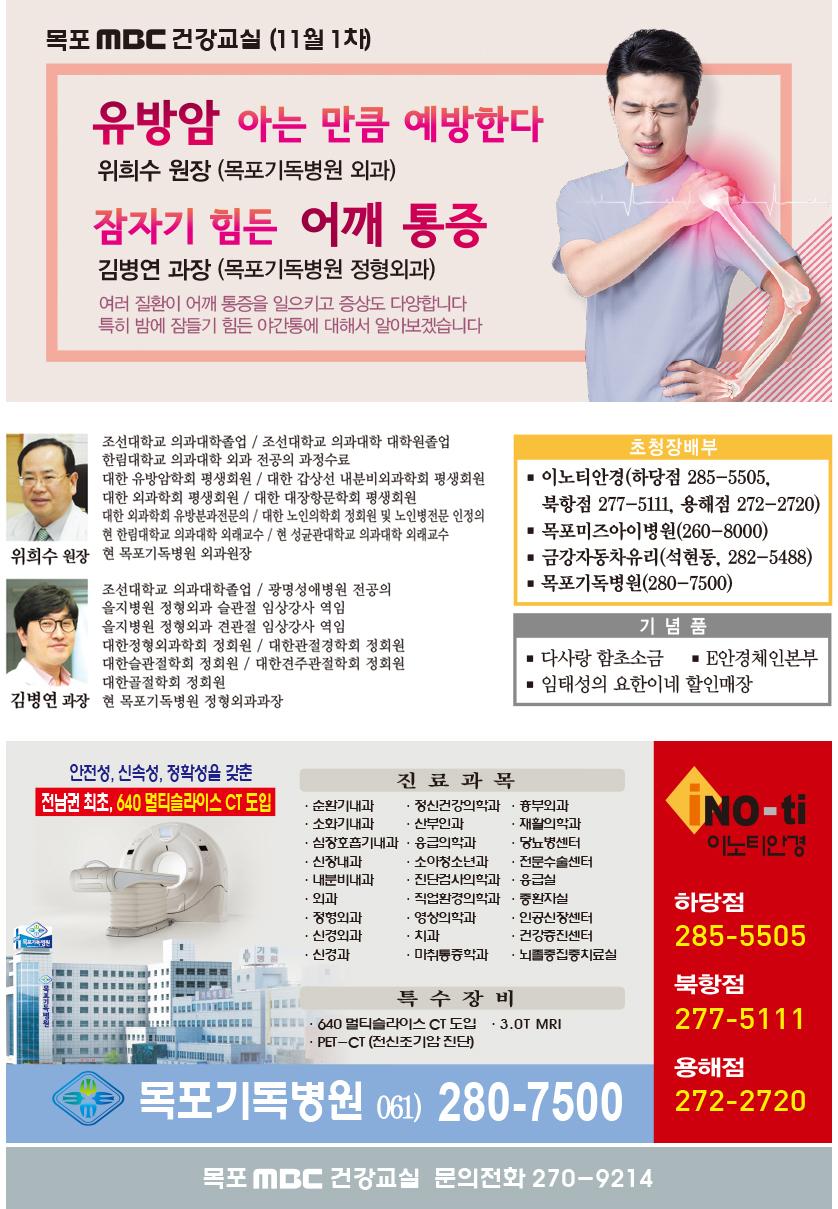 유방암 아는 만큼 예방한다 & 잠자기 힘든 어깨 통증 행사정보