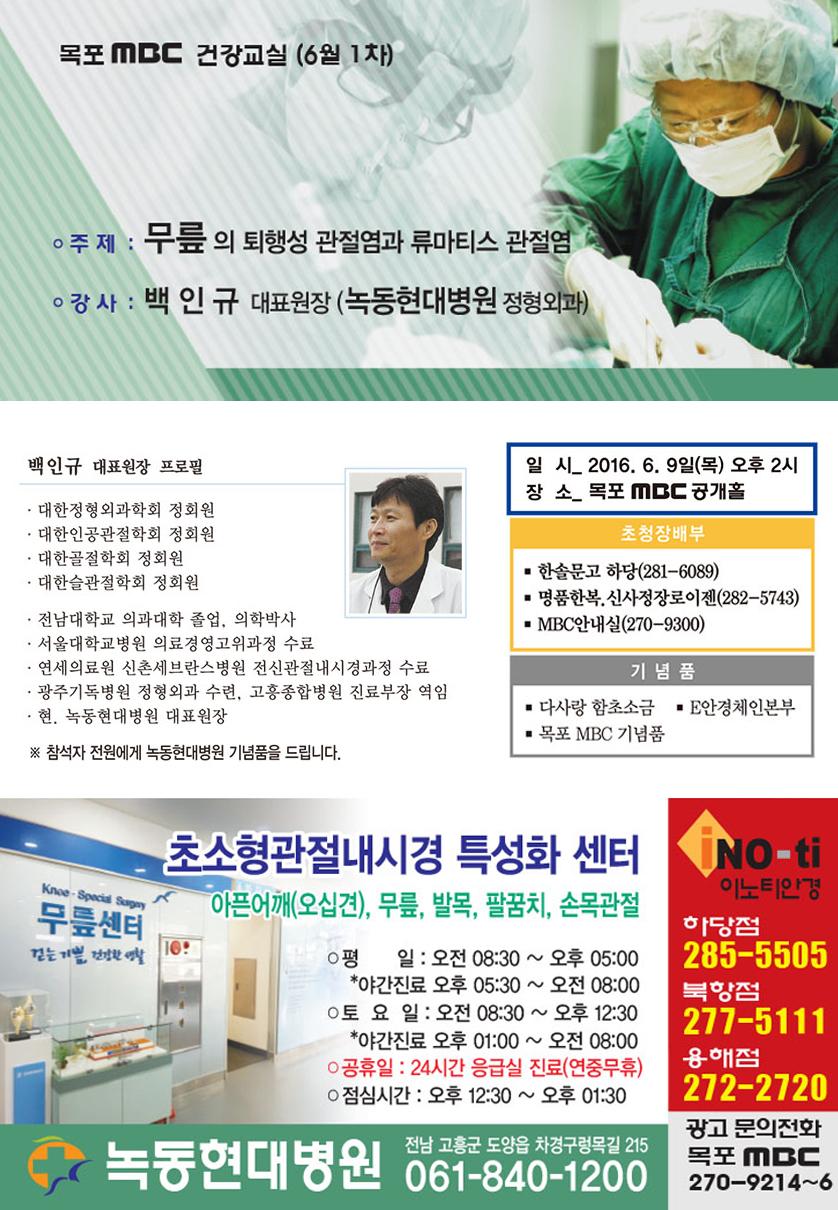 무릎의 퇴행성 관절염과 류마티스 관절염 행사정보