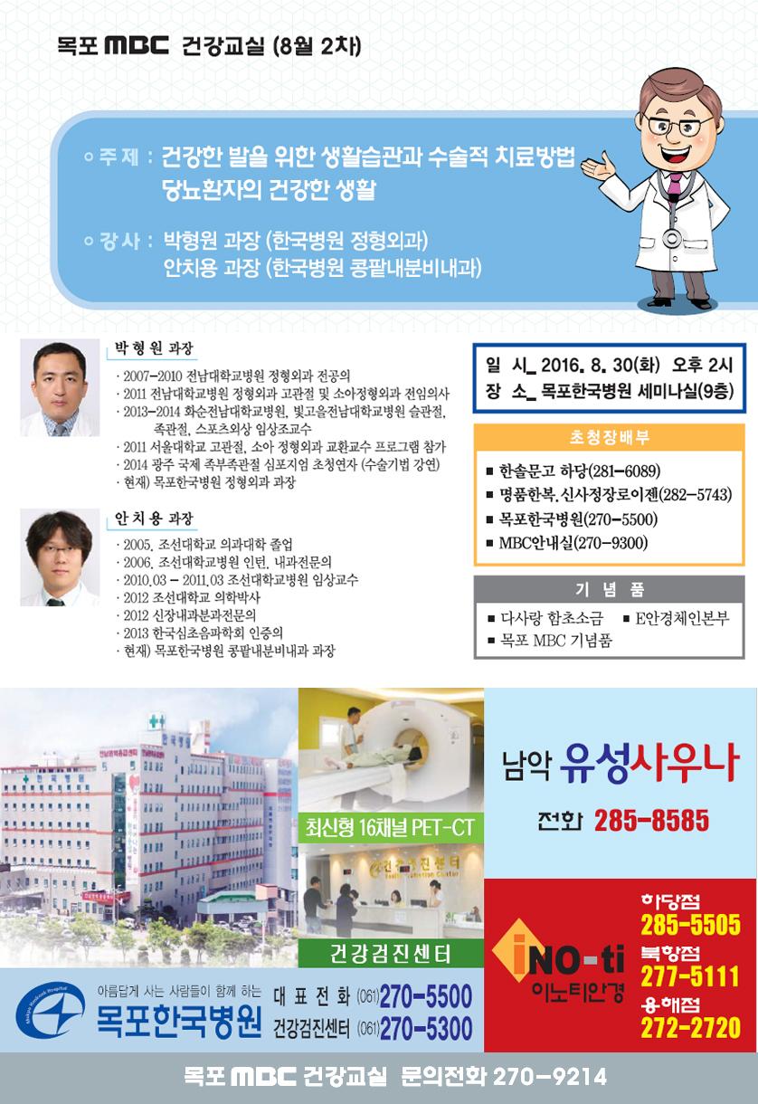 건강한 발을 위한 생활습관과 수술적 치료방법 & 당뇨환자의 건강한 생활 행사정보