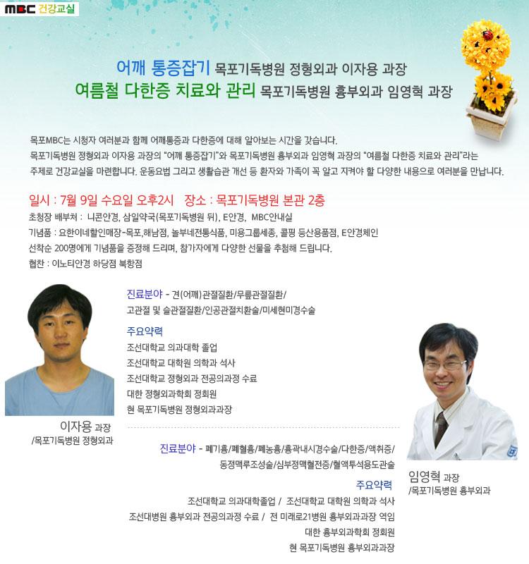 어깨 통증잡기 / 여름철 다한증 치료와 관리 행사정보