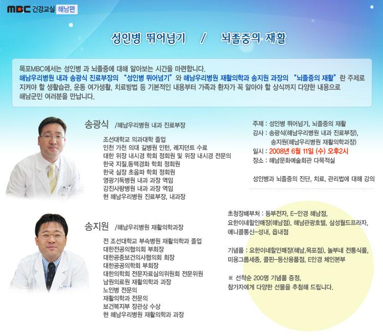 성인병 뛰어넘기 / 뇌졸중의 재활 행사정보
