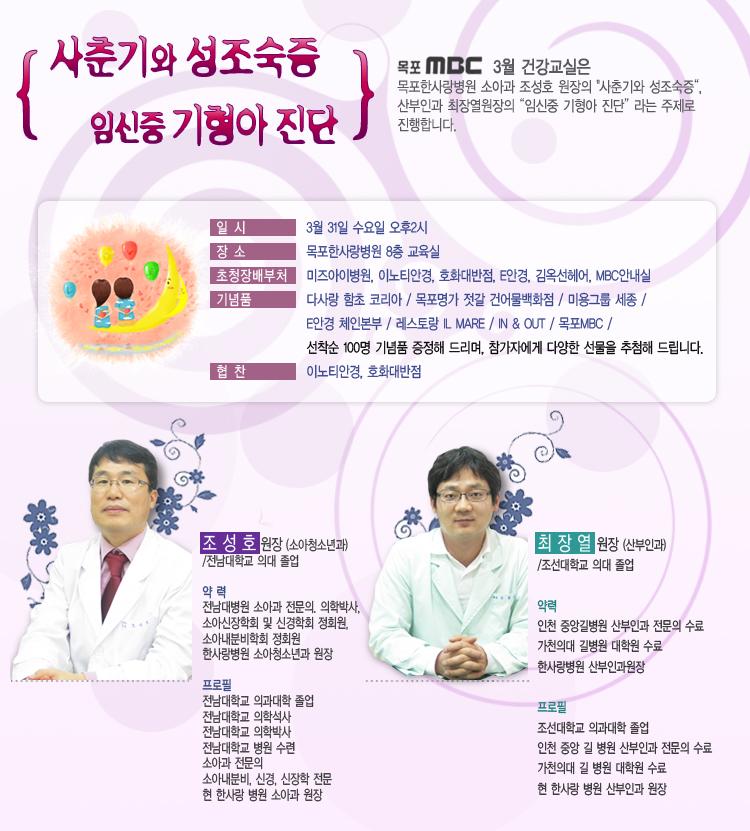 """""""사춘기와 성조숙증"""",""""임신중 기형아 진단"""" 행사정보"""