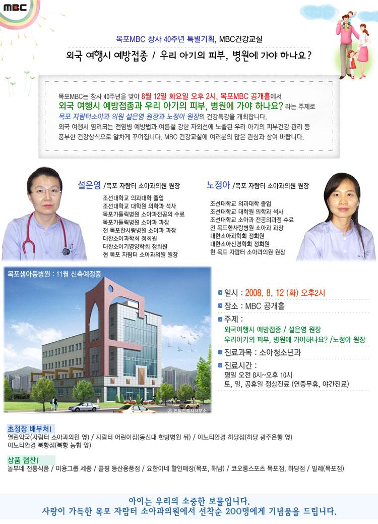 목포MBC 창사 40주년 특별기획, MBC 건강교실 행사정보