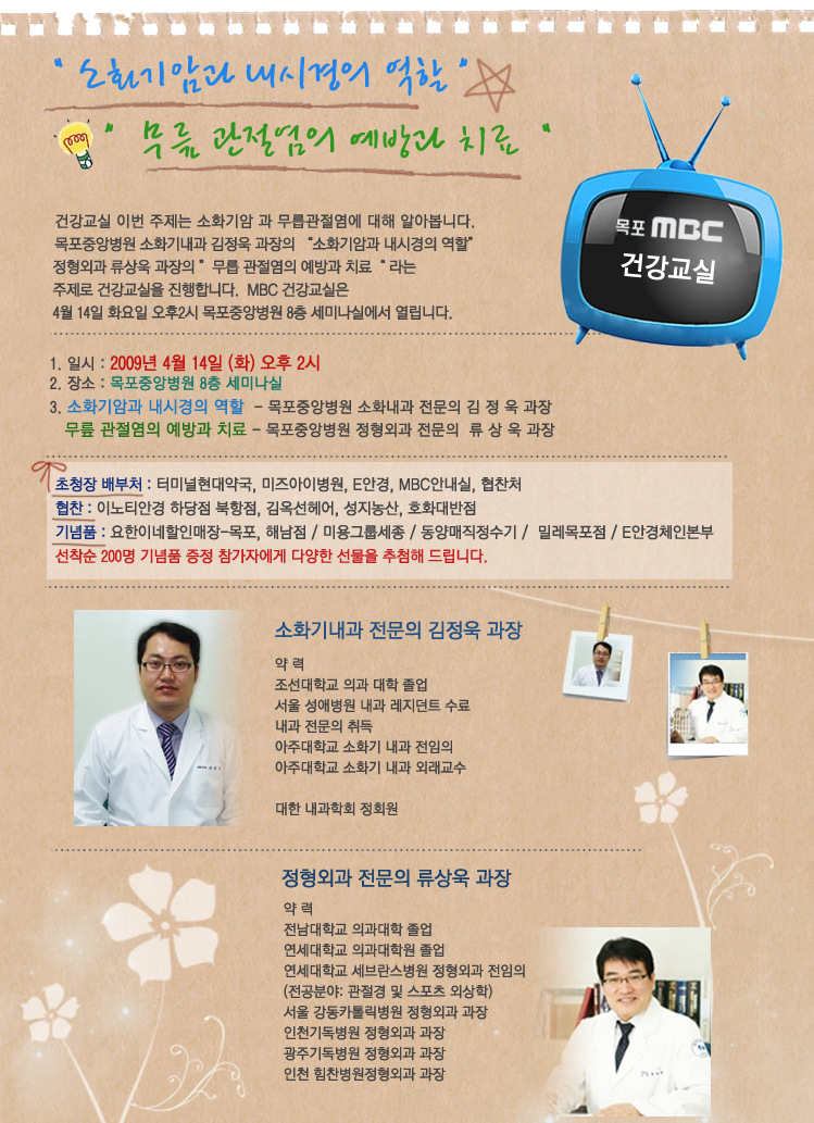 건강교실 행사정보